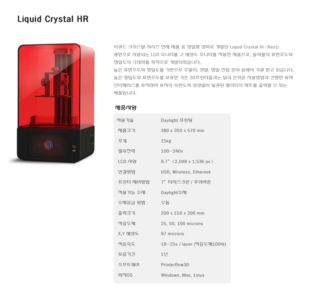 Liquid Crystal HR 활용장비 page