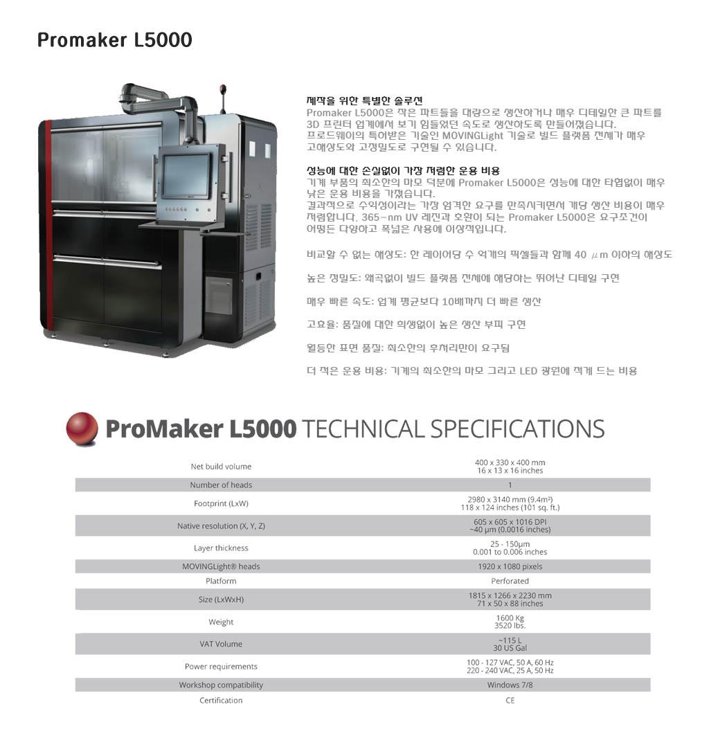 PromakerL5000 활용장비 page