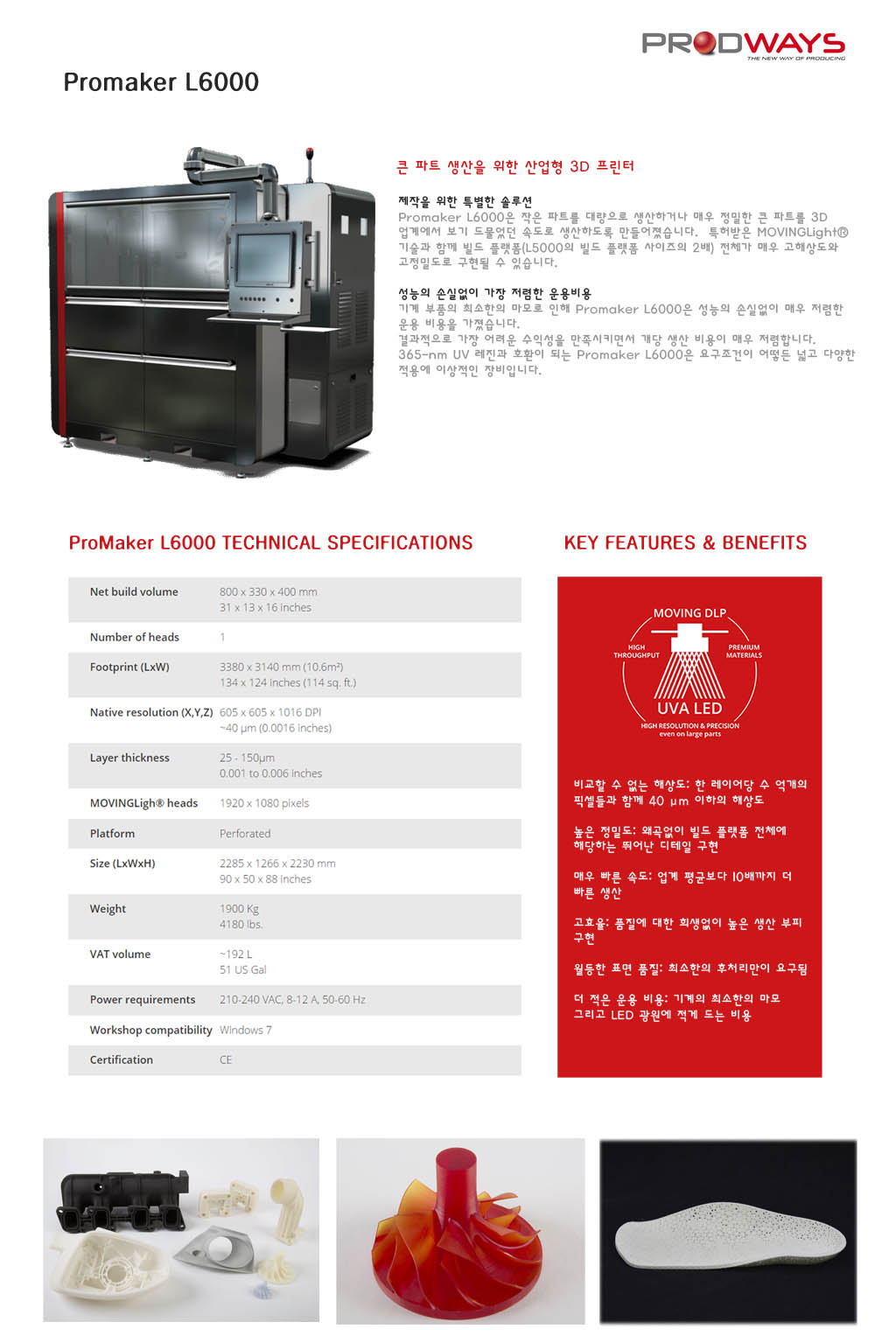 PromakerL6000 detail page 수정
