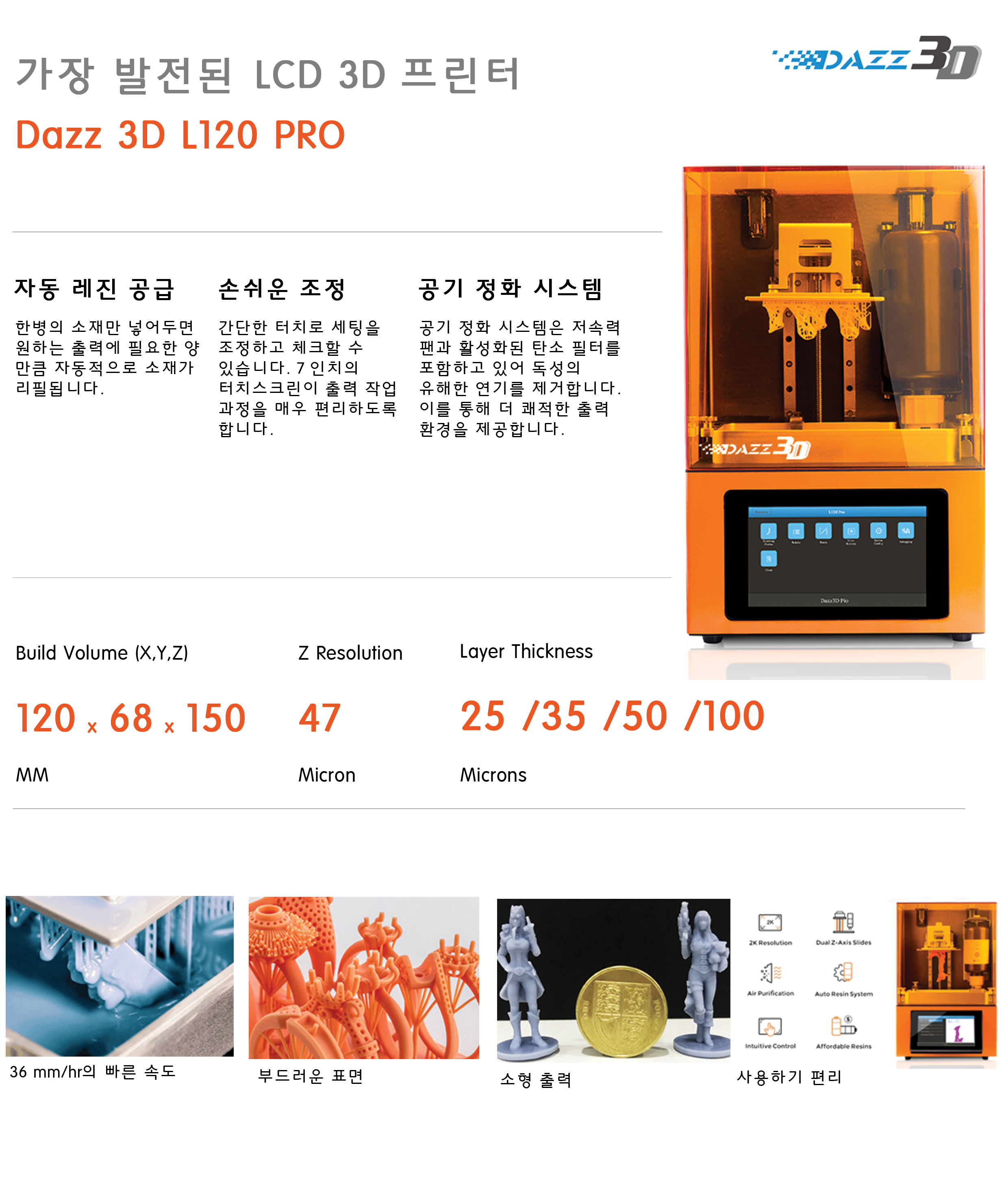 L120-Pro-01--homepage